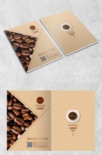 简约咖啡画册封面