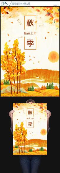 金秋十月新品上市海报
