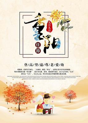 九九重阳敬老节海报