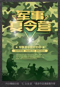 军事夏令营团建海报