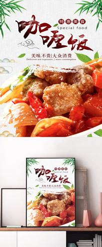 咖喱饭版式创意海报设计