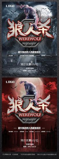 狼人杀桌游宣传海报