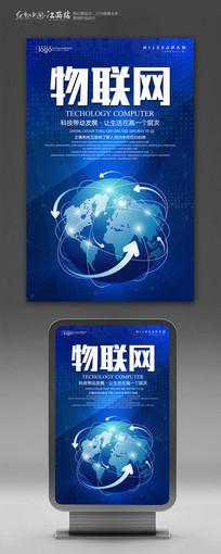 蓝色大气物联网时代海报设计