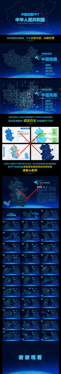 蓝色科技中国地图PPT模板