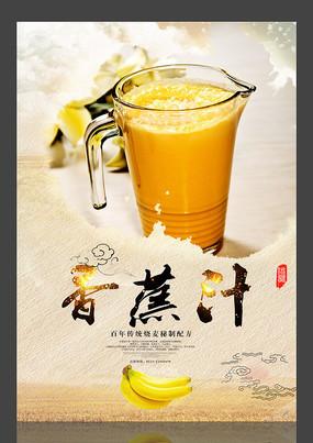 美味香蕉汁海报设计