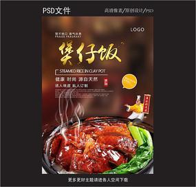 美味煲仔饭海报宣传 PSD