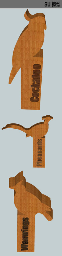 鸟形木质立牌SU模型