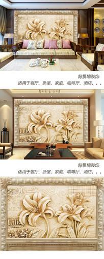 欧式百合浮雕背景墙
