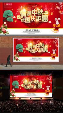 情满中秋喜迎国庆双节聚惠海报