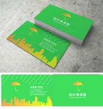 清新绿色金融名片