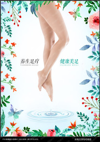 清新足浴足疗海报设计