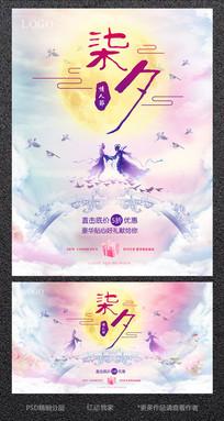 七夕促销海报展板