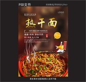 热干面美食海报设计 PSD