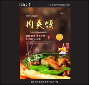 肉夹馍美食海报设计 PSD