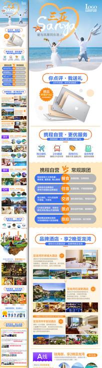 三亚旅游详情页设计