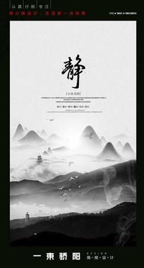 山水水墨风静海报设计 PSD