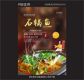 石锅鱼美食海报设计 PSD