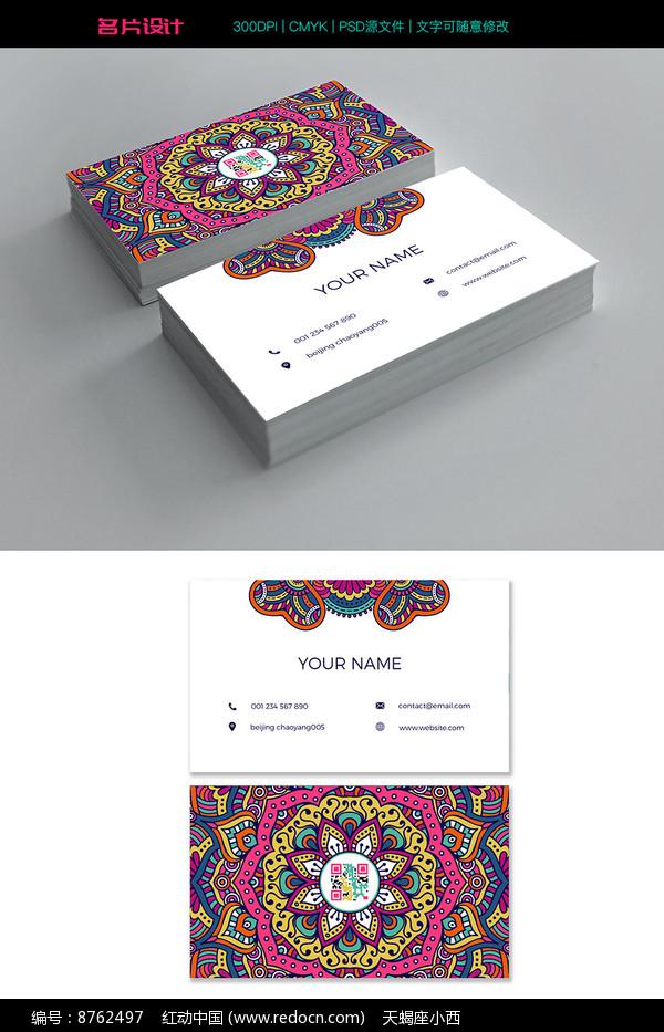 时尚创意几何花纹微商名片模板图片