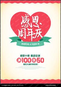 时尚感恩周年庆海报设计素材
