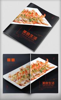 时尚简约营养美食画册封面