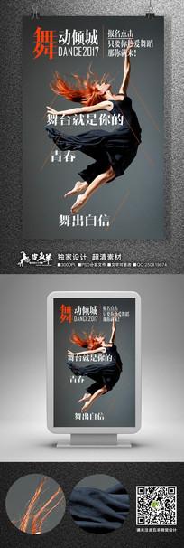 时尚舞蹈班招生宣传海报