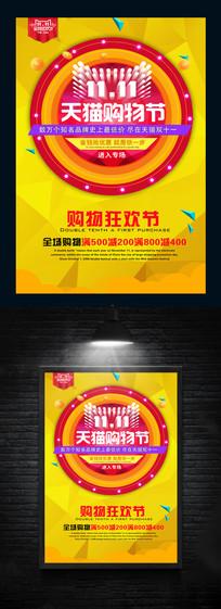 双十一购物狂欢节海报设计