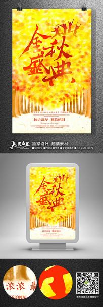 水彩金秋盛典宣传海报