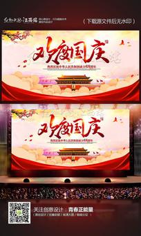 水墨十一国庆节宣传海报