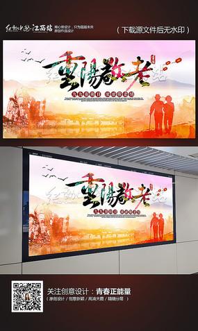 水墨重阳敬老重阳节宣传海报