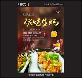 碳烤生蚝美食海报宣传 PSD