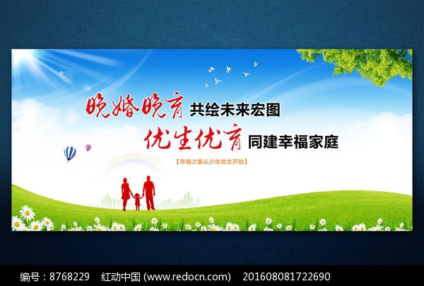 提倡晚婚晚育计生宣传展板图片