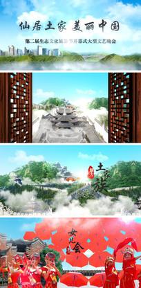 土家族文化旅游节片头AE模板