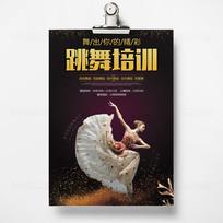 舞蹈班招生宣传单