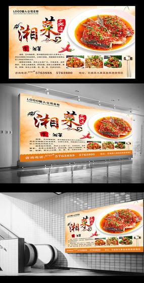 湘菜海报宣传