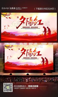 夕阳红重阳节晚会背景设计