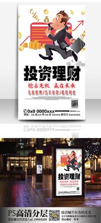 银行金融理财产品宣传