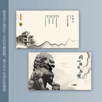 中国风水墨装修名片