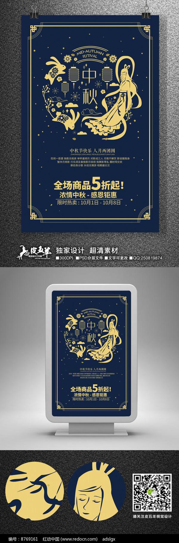 中国风中秋节海报图片