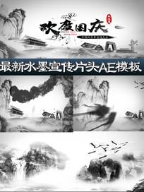 中国水墨国庆节AE模板