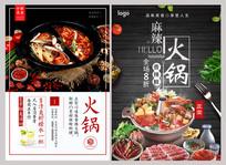 中华美食创意火锅宣传海报设计