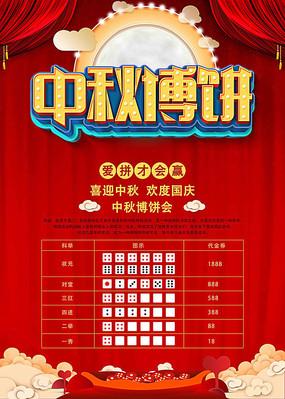 中秋博饼促销活动海报