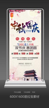 中秋国庆双节促销展架