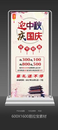 中秋国庆双节促销展架设计