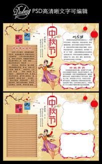 中秋节电子小报设计