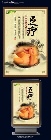 中医足疗养生海报设计