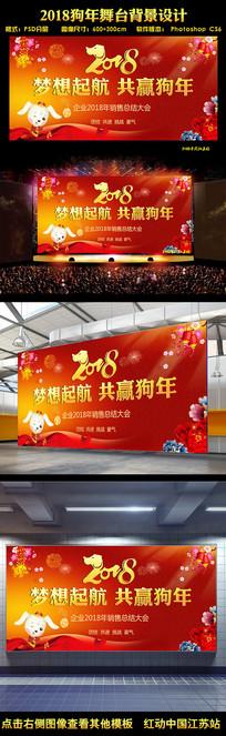 2018红色大气企业年会舞台背景