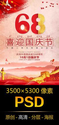 68喜迎国庆节海报
