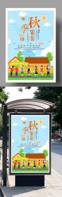扁平化秋季去旅游促销海报