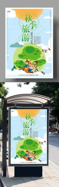 扁平化秋季去旅游海报