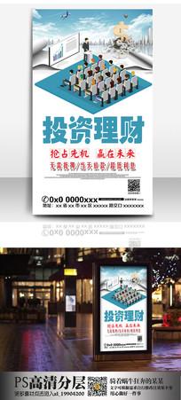 扁平化投资理财海报设计